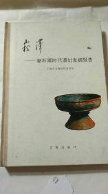 崧泽——新石器时代发掘遗址报告