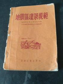 地震区建筑规范 纺织工业(苏联重工业企业建筑部)(插图版,馆藏)
