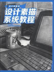设计冲锋号王海强中国青年出版社9787515312026