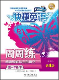 快捷英语·阅读理解与完形填空周周:高一年级(下)(第4版)