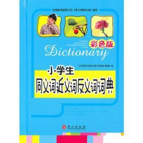 小学生同义词近义词反义词词典