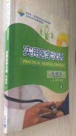 外研社·来华留学生汉语系列教程:实用医学汉语(1)(基础篇)朱德君、潘国栋