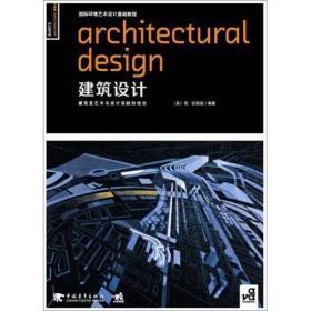 国际环境艺术设计基础教程:建筑设计