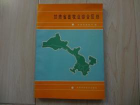 甘肃省畜牧业综合区划