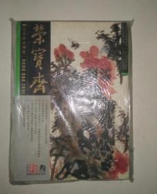 荣宝斋【2007年第3期总第46期】