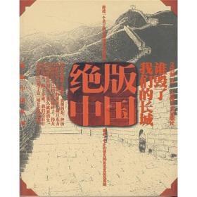绝版中国--谁毁了我们的长城,全新