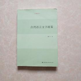 台湾语言文字政策(戴红亮签赠)