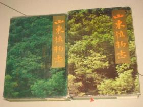 山东植物志.上下2卷 原版精装