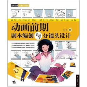 动画前期剧本编创与分镜头设计 赵莹 9787515306209 中国青年出版社