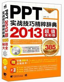 PPT实战技巧精粹辞典(2013超值全彩版)