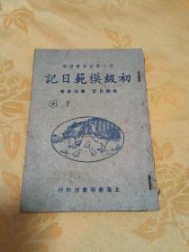 初级模范日记