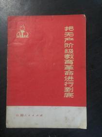 把无产阶级教育革命进行到底(带毛泽东语录)