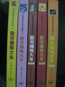 股市操练大全 (第1-5册,共五册合售)