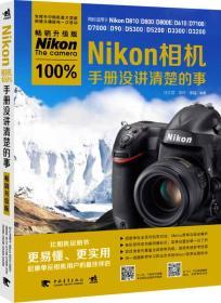 Nikon相机100%手册没讲清楚的事(畅销升级版)