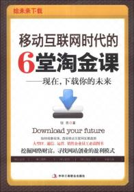 移动互联网时代的6堂淘金——现在,下载你的未来