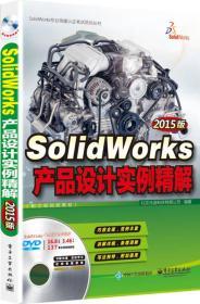 SolidWorks产品设计实例精解(2015版)(配全程视频教程)(附DVD光盘1张)