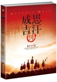 指文人物系列009:成吉思汗传