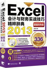 Excel2013会计与财务实战技巧精粹辞典