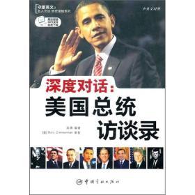 深度对话:美国总统访谈录(中英文对照)