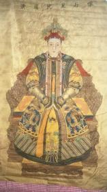 清  道光皇后遗像【手绘 绢本】老工笔画50x80厘米【未装裱】  不知什么年代 挺老