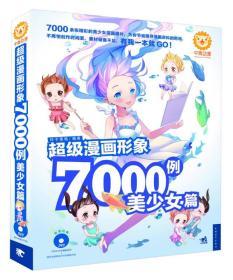 超级漫画形象7000例:美少女篇