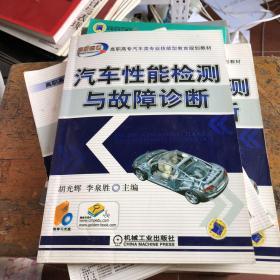 高职高专汽车类专业技能型教育规划教材:汽车性能检测与故障诊断