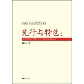 先行与特色:浙江经验对中国特色社会主义理论体系的贡献