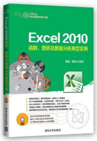 Excel 2010函数、图表及数据分析典型实例