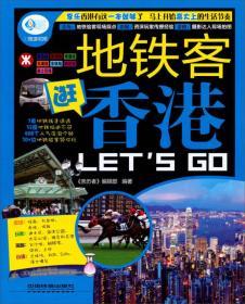 亲历者:地铁客逛香港 Lets Go