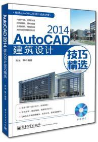 AutoCAD 2014建筑设计技巧精选