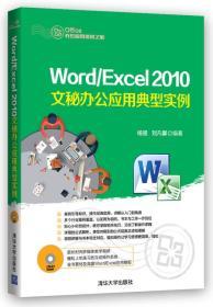 Word/Excel 2010文秘辦公應用典型實例