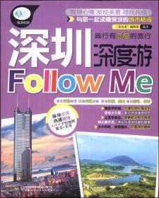 亲历者:深圳深度游Follow Me
