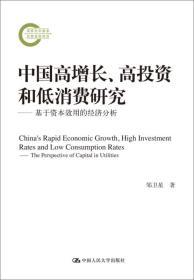 中国高增长、高投资和低消费研究