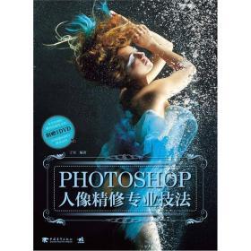 Photoshop人像精修专业技法