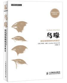 鸟喙:加拉帕格斯群岛考察记