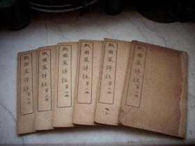 民国早期-上海文明书局线装~吴县郭希汾辑注《战国策详注》!33卷6册一套全!