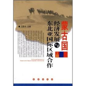 蒙古国经济发展与东北亚国际区域合作