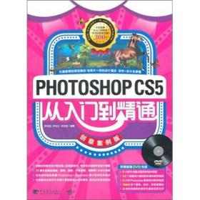 Photoshop CS5从入门到精通(创意案例版)