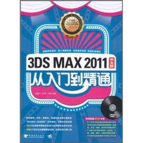 3DS MAX 2011中文版从入门到精通