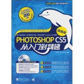 Photoshop CS5:从入门到精通(超值版)
