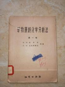 矿物原料化学分析法(第一卷)