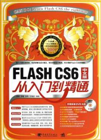 Flash CS6中文版从入门到精通