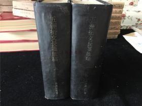 限印200部《五洲衍文长笺散稿》2册60卷全。清时朝鲜实学家李圭景著。1959年绝版书,类似于百科辞典的书籍。包括朝鲜、中国及他国古往今来的事物、事件、人物等各个方面的内容,天文地理博物儒家文学历史西学医学科技民俗一概兼收并蓄