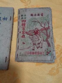 四体百家姓  上海倡明书局