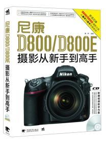 尼康D800/D800E摄影从新手到高手(含光盘)