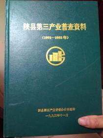 陕县第三产业普查资料(1991—1992年)