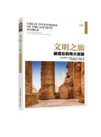 文明之旅:被遗忘的伟大发明
