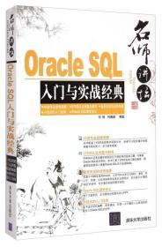 名师讲坛——Oracle SQL入门与实战经典 配光盘