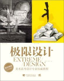 极限设计:美术高考设计专业权威教程