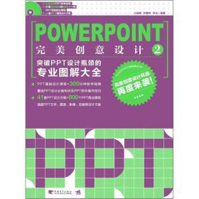 PowerPoint完美创意设计.2,突破PPT设计瓶颈的专业图解大全